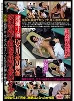 逮捕寸前Dr宮川の流出映像 変態産婦人科医が妊婦を昏睡レイプ