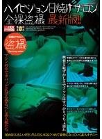 ハイビジョン日焼けサロン全裸盗撮 最新版!! ダウンロード