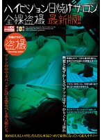 (h_180sns00960)[SNS-960] ハイビジョン日焼けサロン全裸盗撮 最新版!! ダウンロード