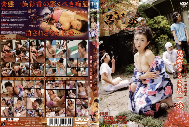 浴衣の人妻、宮崎彩香出演のオナニー無料熟女動画像。前略 宮崎家様 宮崎彩香