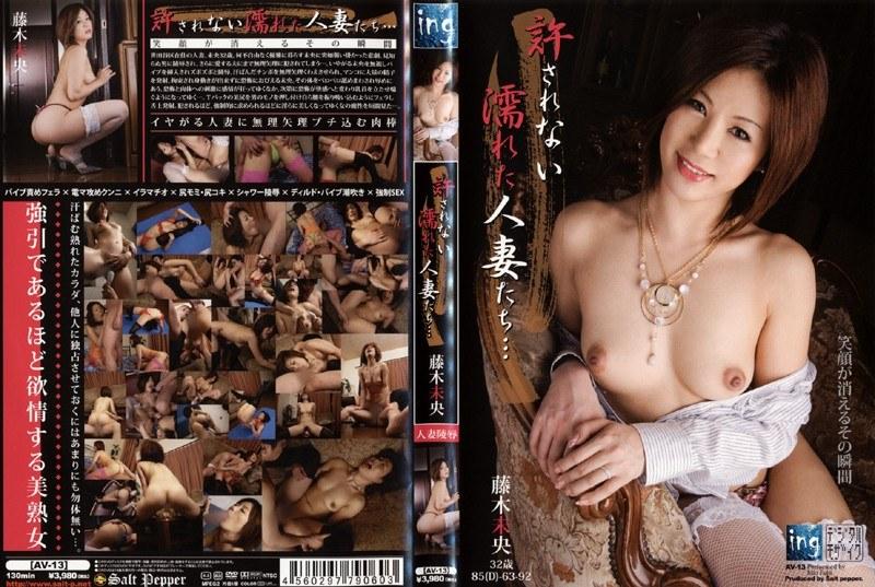 人妻、藤木未央出演の凌辱無料熟女動画像。許されない濡れた人妻たち… 藤木未央
