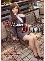 「AV志願のOL中出し」のパッケージ画像