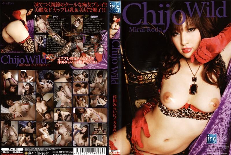Chijo Wild 倖田みらいにイカされたい!!