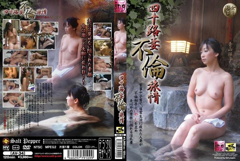 四十路の人妻、青山祥子出演の不倫無料熟女動画像。四十路妻不倫旅情