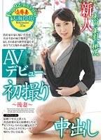 「AVデビュー初撮り中出し ~後妻~ 天海玲花」のパッケージ画像