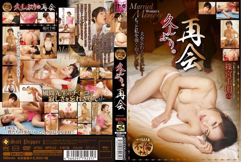 人妻、篠宮千明出演の奴隷無料熟女動画像。久しぶりの再会 篠宮千明