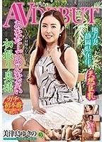 AVデビュー 初撮り奥様 美津島ゆきの ダウンロード
