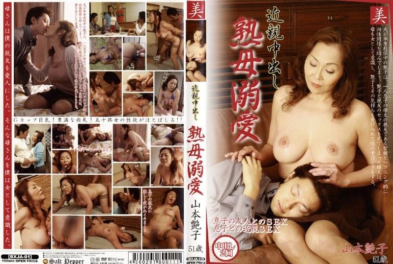 巨乳の人妻、山本艶子出演の中出し無料熟女動画像。近親中出し 熟母溺愛 山本艶子