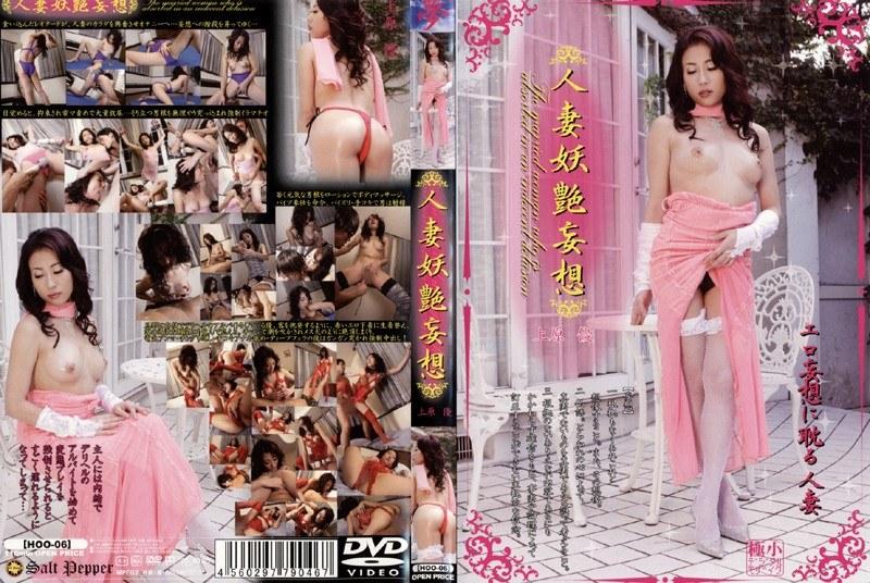 レオタードの人妻、上原優出演の強制中出し無料熟女動画像。人妻妖艶妄想 上原優