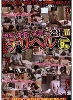 渋谷 新宿 池袋発!! 会員制デリヘル盗撮 3