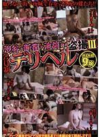 (h_186ssi00003)[SSI-003] 渋谷 新宿 池袋発!! 会員制デリヘル盗撮 3 ダウンロード