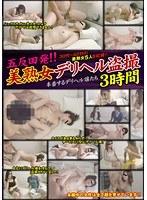 「五反田発!!美熟女デリヘル盗撮 3時間」のパッケージ画像