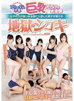 フリーダム学園 巨乳だらけの水泳部 女子の力が強い水泳部に入部した男子が受ける地獄のシゴキ