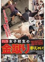 (h_188fdsp001)[FDSP-001] フリーダムスペシャル 女子校生の金蹴り祭りじゃい! ダウンロード