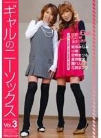 ギャルのニーソックス Vol.3 ダウンロード
