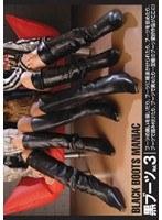 (h_188iwgb025)[IWGB-025] 黒ブーツ 3 ダウンロード