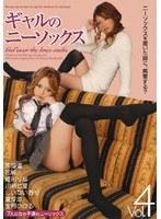 ギャルのニーソックス Vol.4 ダウンロード