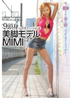 9頭身 元・有名ファッション誌 美脚モデル MIMI ダウンロード