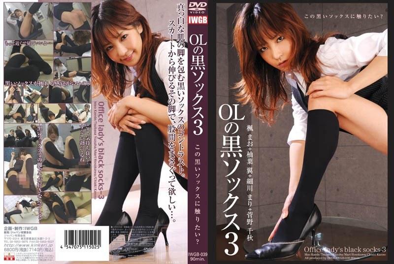 OLの黒ソックス 3