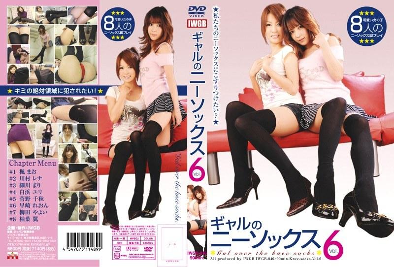 ギャルのニーソックス Vol.6