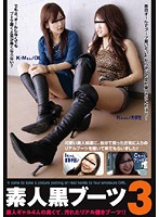 (h_188iwgb00053)[IWGB-053] 素人黒ブーツ 3 ダウンロード