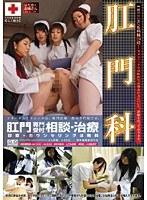 (h_188mjfd003)[MJFD-003] FREEDOM病棟24時 肛門科 ダウンロード