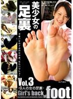 (h_188nfdm031)[NFDM-031] 美少女の足裏 3 ダウンロード
