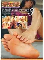 熟女の足裏は好きですか? 3 ダウンロード