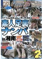 「素人足裏ナンパ2in湘南」のパッケージ画像