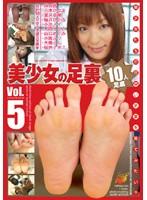 美少女の足裏 5 ダウンロード