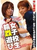 女子校生輪○遊び