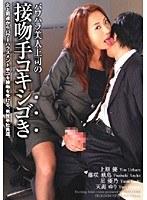 パワハラ美人上司の接吻手コキシゴき ダウンロード