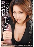 美人女教師説教強制手淫 ダウンロード