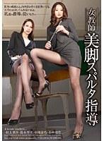 (h_188nfdm086)[NFDM-086] 女教師美脚スパルタ指導 ダウンロード