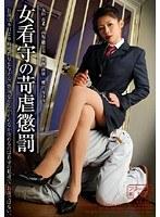 女看守の苛虐懲罰 ダウンロード
