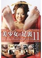 美少女の足裏 11