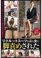 (h_188nfdm00124)[NFDM-124] リクルートスーツを着た女に脚責めされた ダウンロード