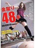 「金蹴り48手」のパッケージ画像