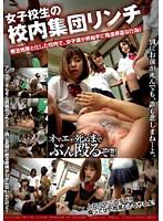 (h_188nfdm00133)[NFDM-133] 女子校生の校内集団リンチ ダウンロード