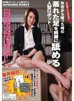 女社長にバカ売れ中! 外出から帰った時の蒸れた足を綺麗に舐める人型ロボット
