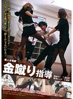 「美人女教師金蹴り指導」のパッケージ画像