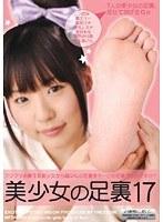 美少女の足裏 17