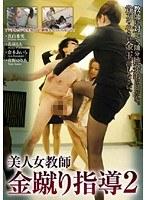 「美人女教師金蹴り指導 2」のパッケージ画像