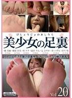 「美少女の足裏 20」のパッケージ画像