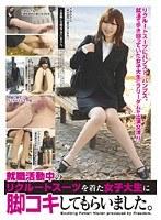 (h_188nfdm00169)[NFDM-169] 就職活動中のリクルートスーツを着た女子大生に脚コキしてもらいました。 ダウンロード