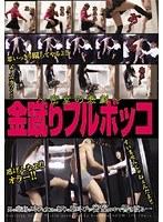 金蹴りフルボッコ 〜密室の悲劇〜 ダウンロード