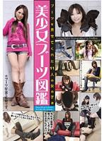 (h_188nfdm00186)[NFDM-186] 美少女ブーツ図鑑 ダウンロード