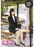(h_188nfdm00215)[NFDM-215] 就職活動中のリクルートスーツを着た女子大生の蒸れたストッキング ダウンロード