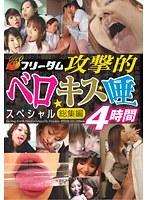 フリーダム 攻撃的ベロ・キス・唾スペシャル総集編 4時間