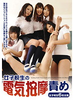「女子校生の電気按摩責め」のパッケージ画像
